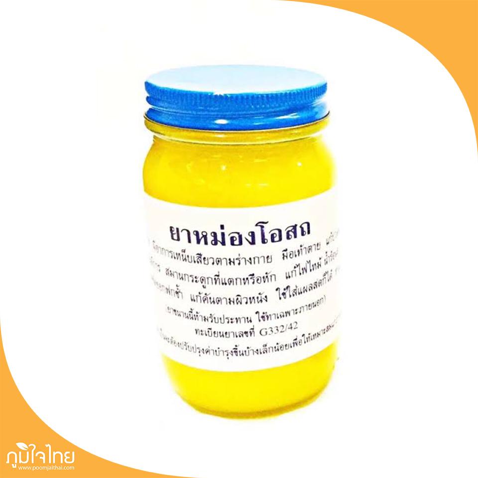 ยาหม่องโอสถ(ใหญ่) เหลือง