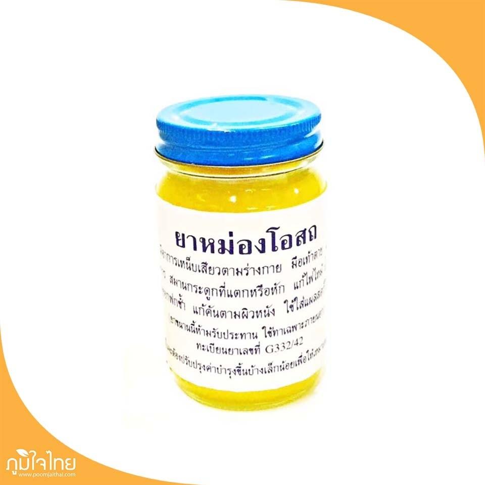ยาหม่องโอสถ(กลาง) เหลือง