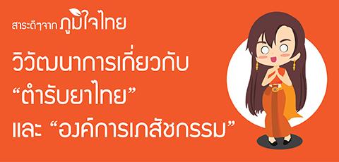 วิวัฒนาการเกี่ยวกับ ยาสมุนไพรตำรับไทย และ องค์การเภสัชกรรม