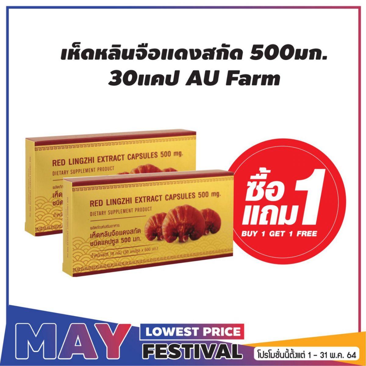 เห็ดหลินจือแดงสกัด 500มก. 30แคป AU Farm ซื้อ 1 แถม 1