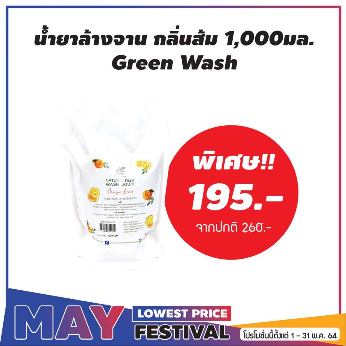 น้ำยาล้างจาน กลิ่นส้ม 1,000มล. Green Wash