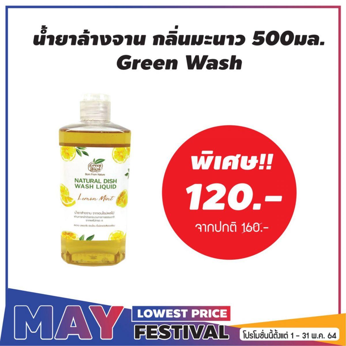 น้ำยาล้างจาน กลิ่นมะนาว 500มล. Green Wash