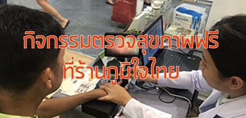 กิจกรรมตรวจสุขภาพฟรี กับ ร้านภูมิใจไทย