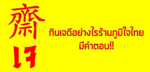 กินเจดีอย่างไร? ร้านภูมิใจไทยมีคำตอบ