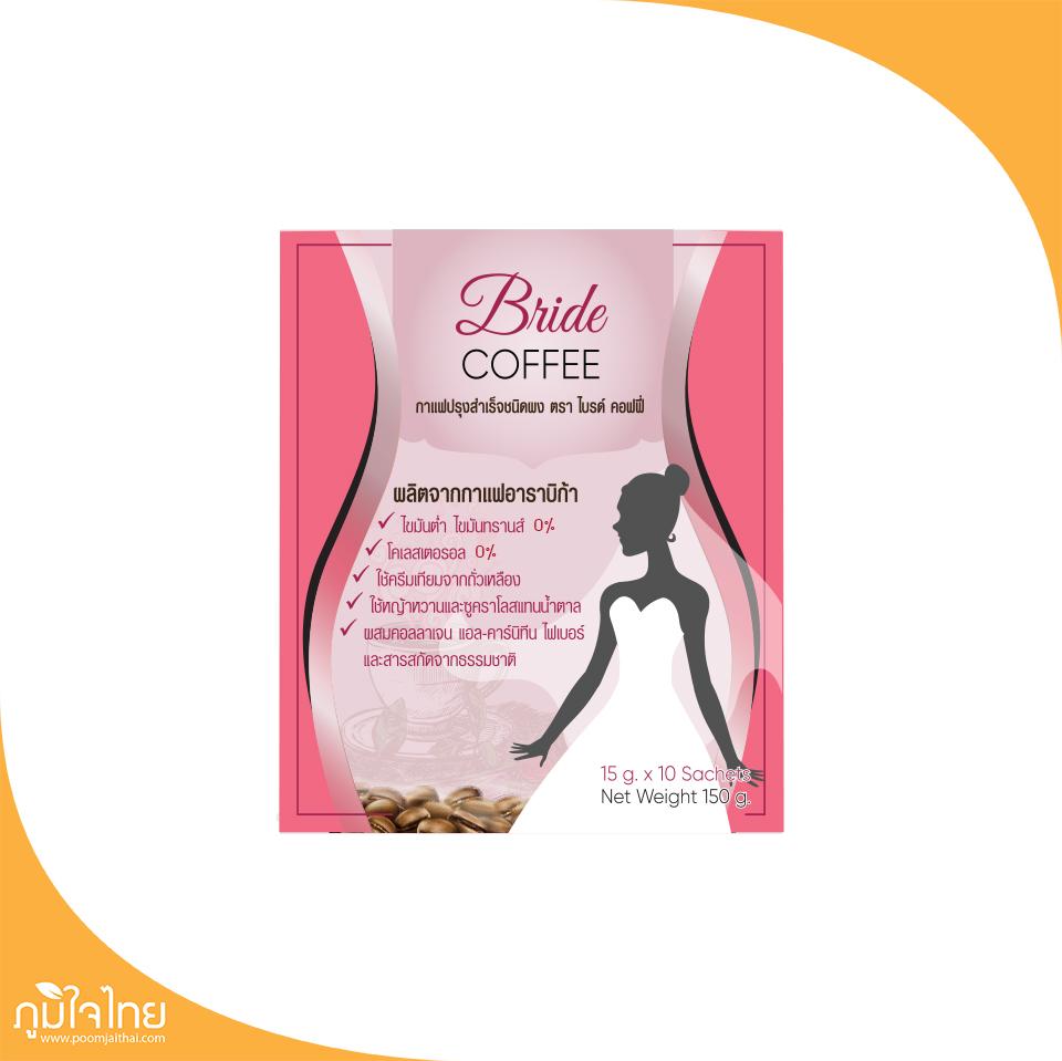 กาแฟปรุงสำเร็จชนิดผง ตรา ไบรด์ คอฟฟี่ (10 ซอง)