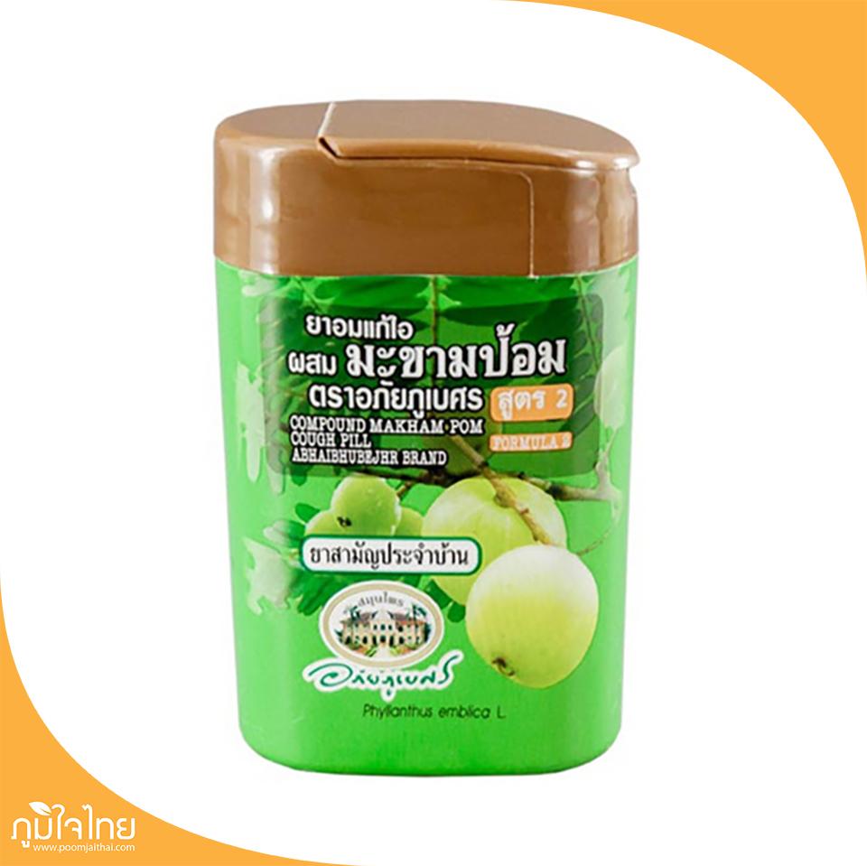 ยาอมแก้ไอมะขามป้อม(สูตร 2) 150เม็ด อภัยภูเบศร