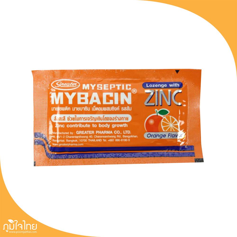 เม็ดอมซิงค์ รสส้ม ขนาด 10 เม็ด มายเซพติด มายบาซิน