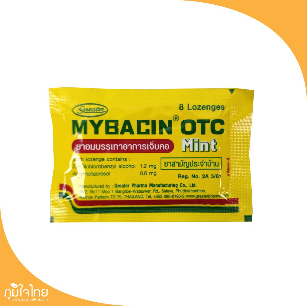 ยาอม โอทีซี มินต์ 8 เม็ด  มายเซพติด มายบาซิน
