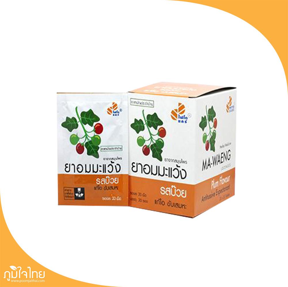 ยาอมมะแว้ง (รสบ๊วย) 20 เม็ด ไฟโตแคร์