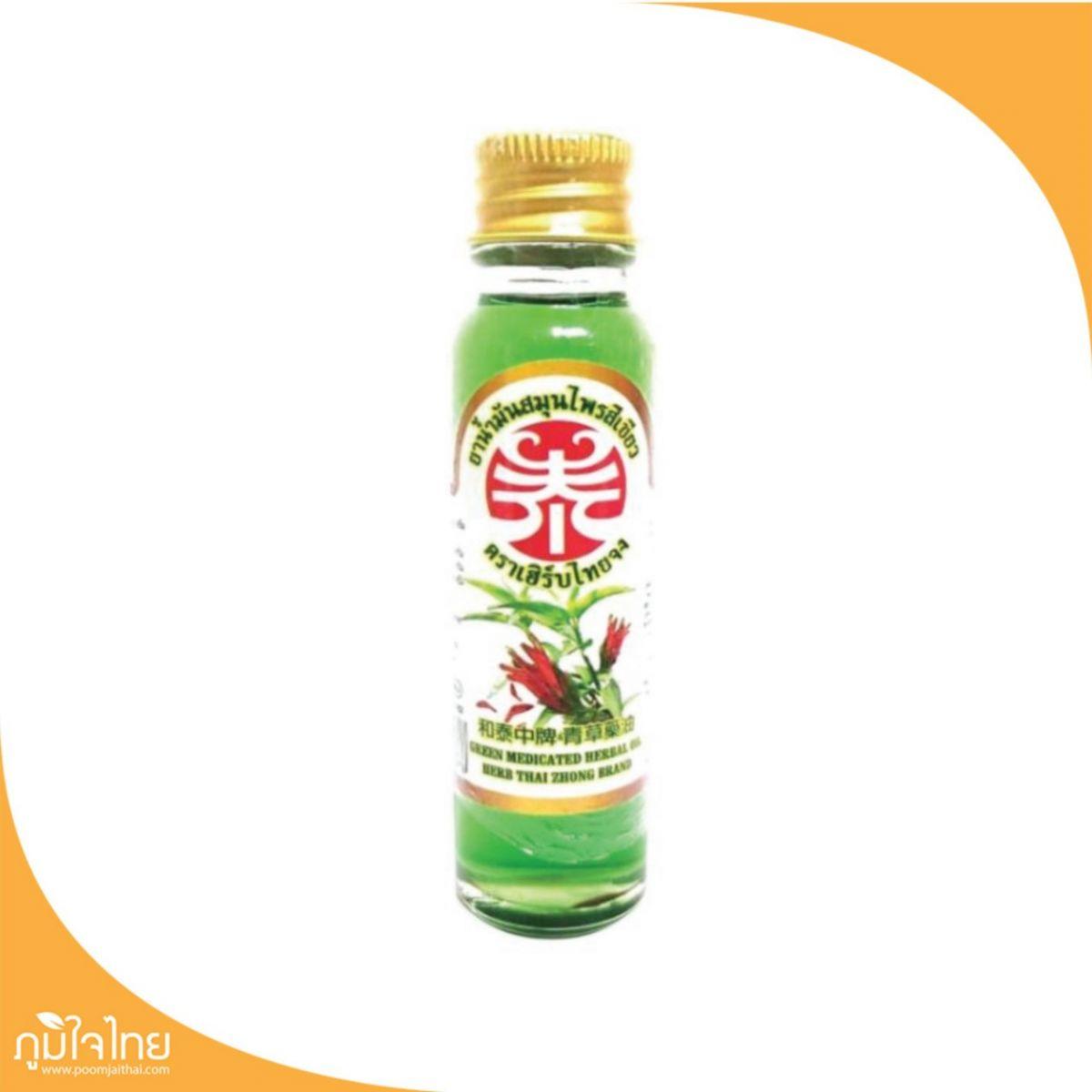 ยาน้ำมันสมุนไพรสีเขียว 20 ซีซี เฮิร์บไทยจง
