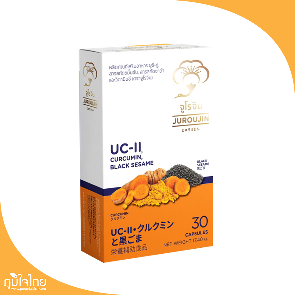 ยูซี-ทู สารสกัดชมิ้นชัน สารสกัดงาดำและวิตามินซี 30แคป จูโรจิน