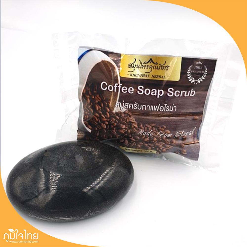 สบู่สครับกาแฟ 60 g. สมุนไพรคุณภัทร