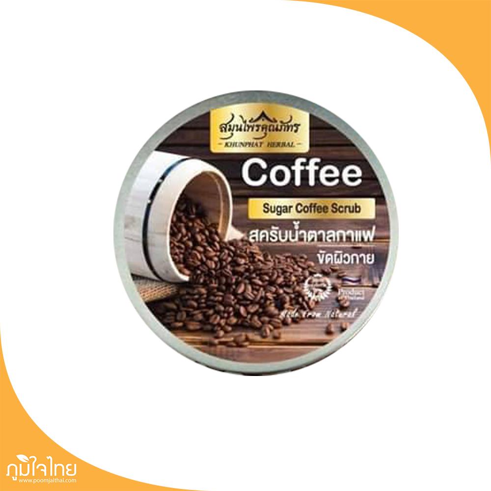 สครับน้ำตาลกาแฟขัดผิวกาย 200 ml. สมุนไพรคุณภัทร