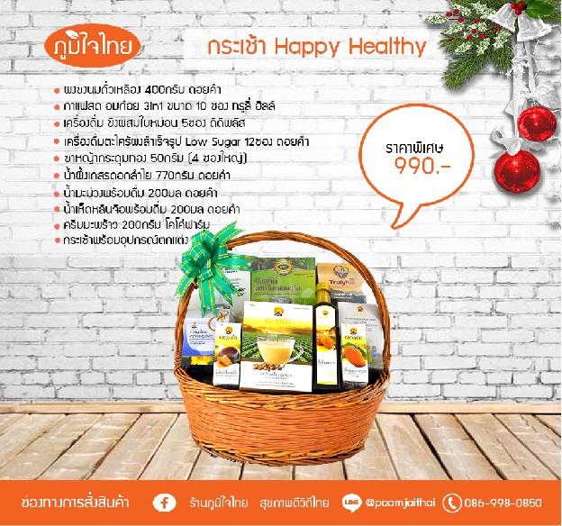 กระเช้าปีใหม่ 2 Happy Healthy