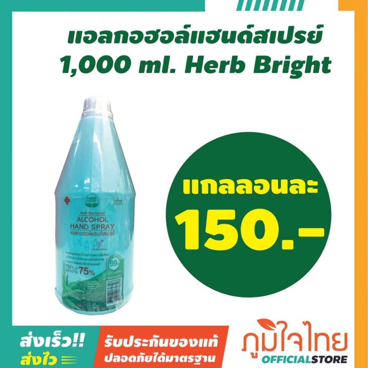 แอลกอฮอล์แฮนด์สเปรย์ 1,000 ml. Herb Bright