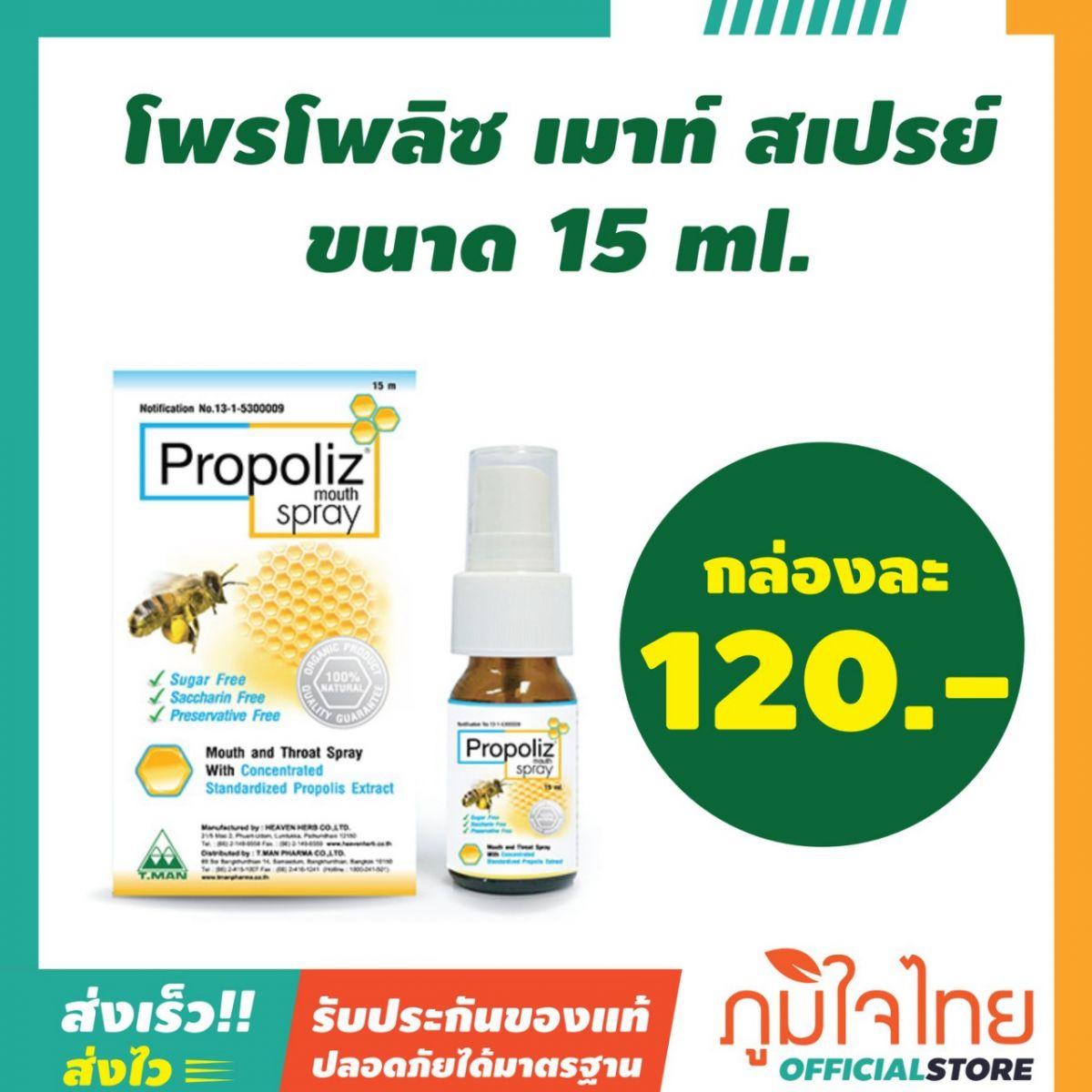 โพรโพลิซ เมาท์ สเปรย์ 15ml