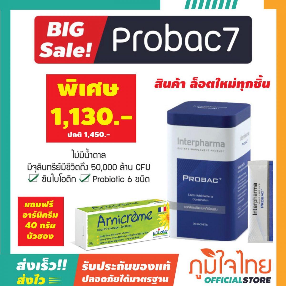 Probac 7 (30ซอง/กล่อง)