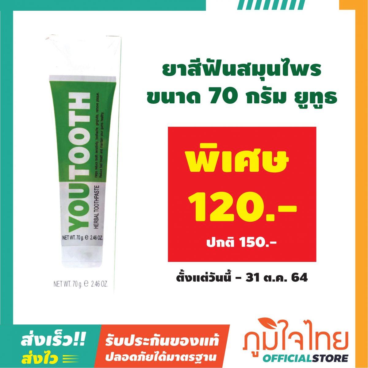 ยาสีฟันสมุนไพร 70 กรัม ยูทูธ
