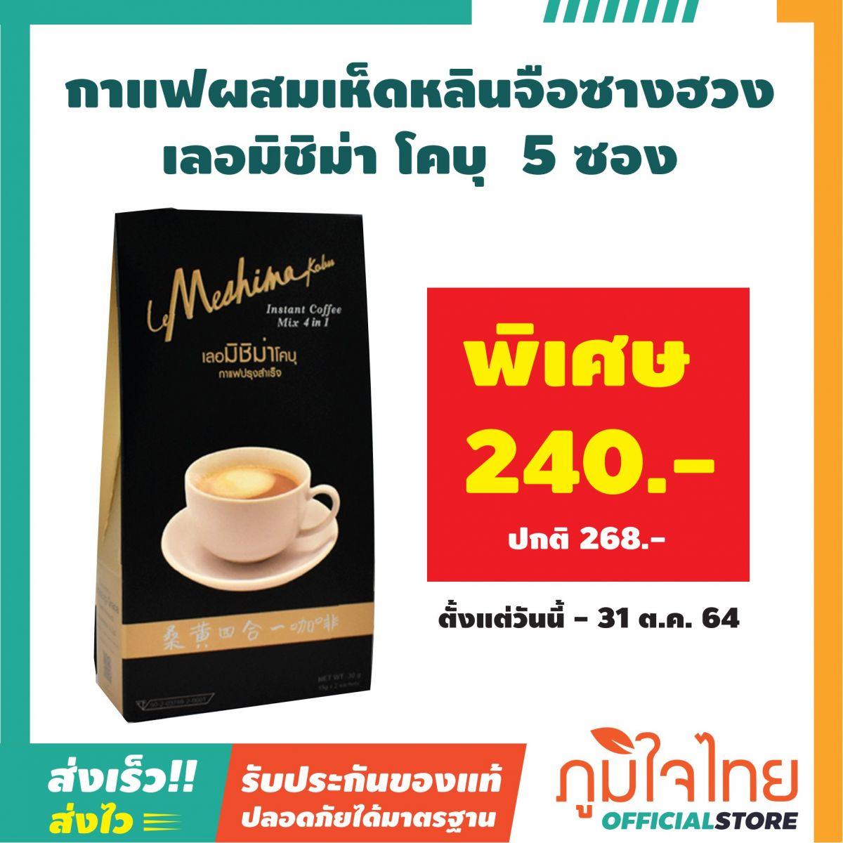 กาแฟผสมเห็ดหลินจือซางฮวง 15กรัม 5ซอง เลอมิชิม่า โคบุ