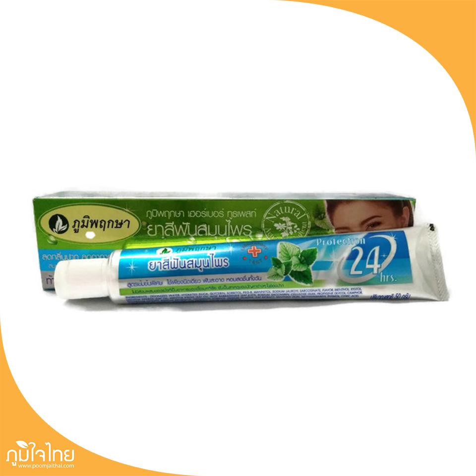 ยาสีฟัน(หลอด) 50กรัม ภูมิพฤกษา