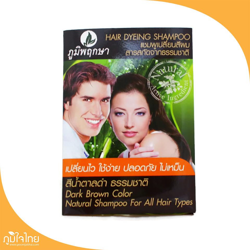 แชมพูเปลี่ยนสีผม(น้ำตาลดำ) 24มล ภูมิพฤกษา