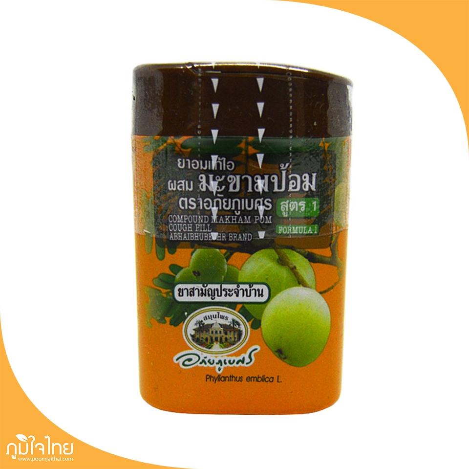 ยาอมแก้ไอมะขามป้อม(สูตร 1) 150เม็ด อภัยภูเบศร