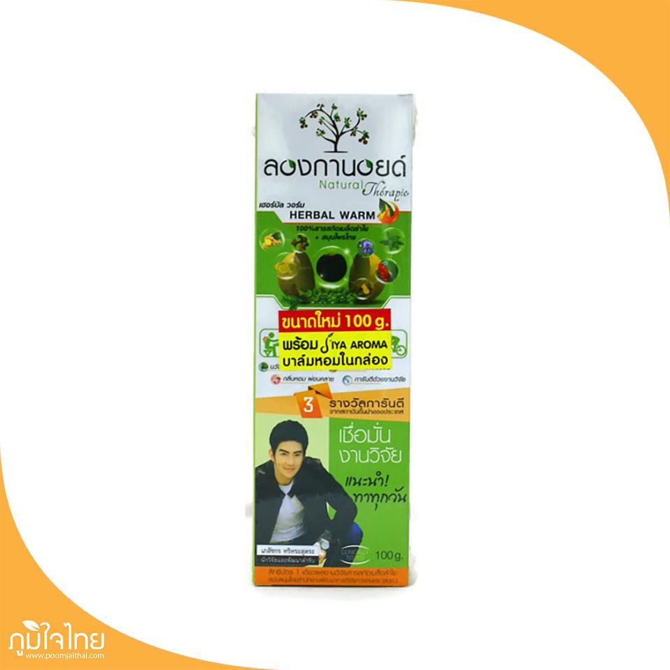 ลองกานอยด์-EXสูตรสมุนไพรหอม (เขียว) 100 กรัม