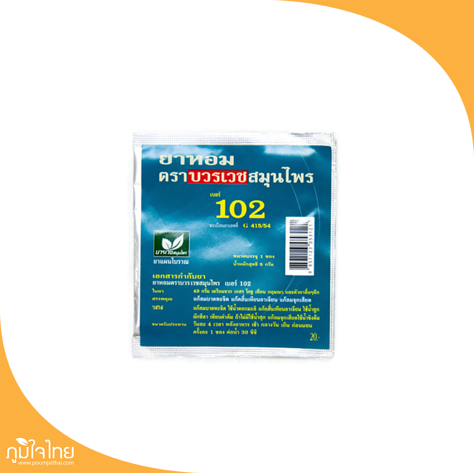 ยาหอม#102 4กรัม บวรเวช