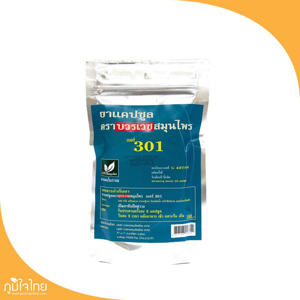 แคปซูลบรรเทาอาการขัดเบา#301 (ยาแก้ต่อมลูกหมากโต) 30แคป บวรเวช