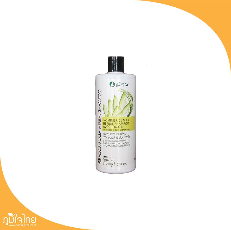 แชมพูสมุนไพรข้าวหอมมะลิ+น้ำมันอโวคาโด 300มล ภูมิพฤกษา (สูตรใหม่)