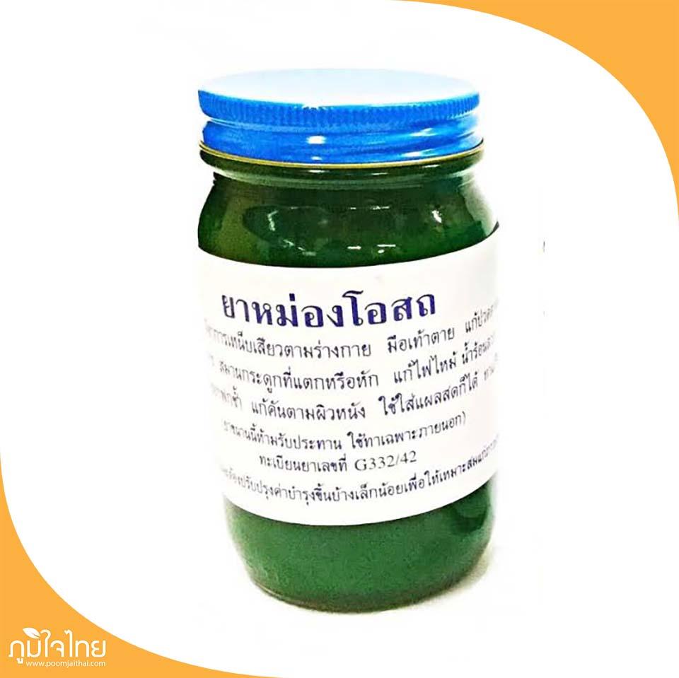 ยาหม่องโอสถ(ใหญ่) เขียว