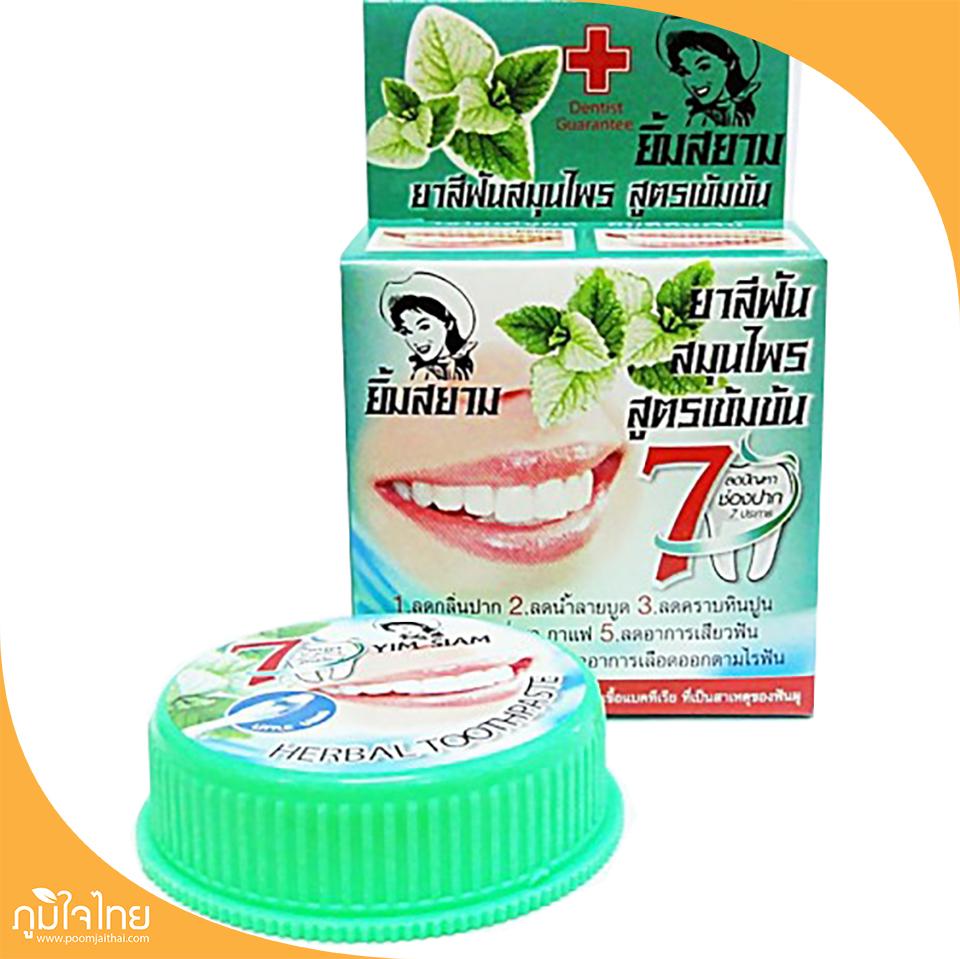 ยาสีฟันยิ้มสยาม(เล็ก) 5กรัม ภูมิพฤกษา
