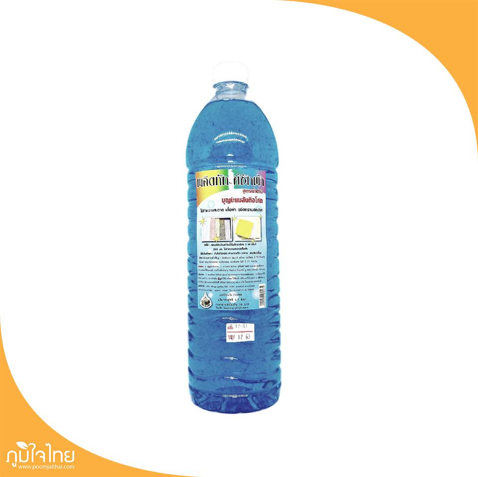น้ำยาซักผ้าสูตรน้ำด่าง 1,500มล (ฟ้า)